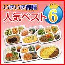 【冷凍】いきいき御膳 人気セット(6個入) [腎臓病食/低たんぱく食品]