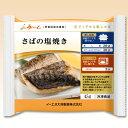 【冷凍介護食】摂食回復支援食 あいーと さばの塩焼き 45g [やわらか食/介護食品]