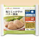 【冷凍介護食】摂食回復支援食 あいーと 鶏とじゃが芋のバター醤油 80g [やわらか食/介護食品]