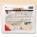 【冷凍介護食】区分3 らくらく食パン(プレーン) 90g [やわらか食/介護食品]