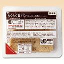 【冷凍介護食】区分3 らくらく食パン(コーヒー牛乳) 90g [やわらか食/介護食品]