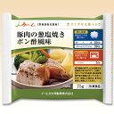 【冷凍介護食】摂食回復支援食 あいーと 豚肉の葱塩焼きポン酢風味 75g [やわらか食/介護食品]