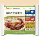 【冷凍介護食】摂食回復支援食 あいーと 豚肉の生姜焼き 66g [やわらか食/介護食品]