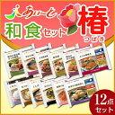 介護食 【冷凍】摂食回復支援食 あいーと 和食セット 椿(12個入) [やわらか食/介護