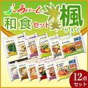 【冷凍介護食】摂食回復支援食 あいーと 和食セット 楓(12個入) [やわらか食/介護食品]