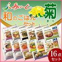 介護食 【冷凍】摂食回復支援食 あいーと 和のごはんセット 菊(16個入) [やわらか食