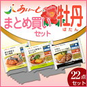 介護食 【冷凍】摂食回復支援食 あいーと まとめ買いセット 牡丹(22個入)【送料無料