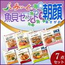 【冷凍介護食】摂食回復支援食 あいーと 魚貝セット 朝顔(7個入) [やわらか食/介護食品]