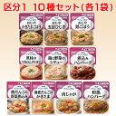 キューピー 区分1 やさしい献立 10種セット 絹 [やわらか食/介護食品/レトルト]