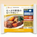 介護食 【冷凍】摂食回復支援食 あいーと たっぷり野菜のビーフカレー 102g [やわら
