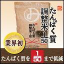 【2016年10月8日販売開始!!】低たんぱく米 低たんぱく ごはん みしまのたんぱく質調整米1/50 3kg [低たんぱく食品]
