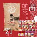 【送料無料】みしまのたんぱく質調整米1/50 おかずセット 茜 [低たんぱく食品]