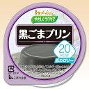 低カロリー やさしくラクケア 20kcal黒ごまプリン 60g
