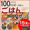 マイサイズ&CalDELI セット (15食 28個入り) カルデリ かるデリ