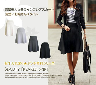 Caring gigantic fun material series perfect beauty ☆ beauty line free skirt