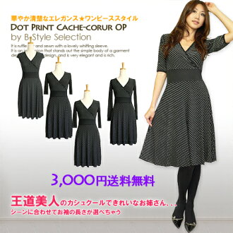 Beautiful Royal ☆ dot pattern & free ground カシュクールワン piece