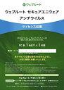 WEBROOT SecureAnywhere アンチウイルス【郵パケットでのお届けとなります(指定不可)】
