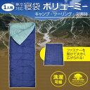 【スマホエントリーでポイント10倍】寒冷地対応 寝袋 ボリューミー MCO-25