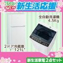 新生活 家電セット 冷蔵庫 洗濯機 2点セット ハイアール2ドア冷蔵庫【121L】JR-N121A ホワイト + ハイアール全自動洗…