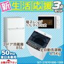 新生活 家電セット 冷蔵庫・洗濯機・電子レンジ3点セット【東...