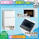 新生活 家電セット 冷蔵庫・洗濯機・電子レンジ3点セット【西...