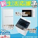 新生活応援 家電セット 冷蔵庫 洗濯機 電子レンジ 3点セット【東日本地域専用】 ハイ