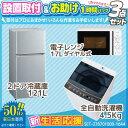 サポート 新生活応援 家電セット 冷蔵庫 洗濯機 電子レンジ...