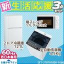 新生活応援 家電セット 冷蔵庫 洗濯機 電子レンジ 3点セット【西日本地域専用】 ハイアール2ドア冷