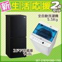 新生活 家電セット 冷蔵庫 洗濯機 2点セット ハイアール2ドア冷蔵庫【148L】JR-NF148A ブラック + ハイアール全自動洗濯機【洗濯5.5kg】 JW-C55A-W