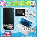 新生活 家電セット 冷蔵庫 洗濯機 電子レンジ 3点セット【...