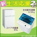 新生活 家電セット 冷蔵庫・洗濯機セット ハイアール2ドア冷...