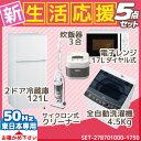 新生活応援 家電セット 冷蔵庫 洗濯機 電子レンジ 炊飯器 掃除機 5点セット ハイアール2ドア冷蔵