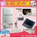 新生活応援 家電セット 冷蔵庫 洗濯機 電子レンジ 炊飯器 掃除機 5点セット アクア2ドア冷蔵庫 ...