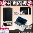 新生活 家電セット おしゃれ 冷蔵庫 洗濯機 電子レンジ 3...