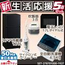 新生活 家電セット 冷蔵庫 洗濯機 電子レンジ 炊飯器 掃除機 5点セット 【東日本地域