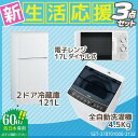 新生活応援 新品 家電セット 冷蔵庫 洗濯機 電子レンジ 3...