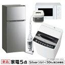 新生活 家電セット 冷蔵庫 洗濯機 電子レンジ 炊飯器 掃除...
