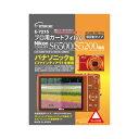 エツミ ニコンCOOLPIX S6500/S5200専用液晶保護フィルム E-7215