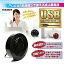 新品 USB ミニ扇風機 AN-S015B ブラック 慶洋エンジニアリング KEIYO