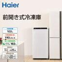 冷凍庫 家庭用 前開き スリム 引き出し 102L 直冷式 右開き 静音 コンパクトタイプ フリーザー Haier JF-NU102B-W 【D】