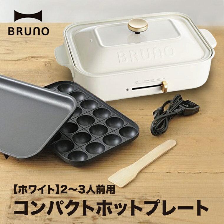 ブルーノ ホットプレート コンパクト bruno ホワイト BOE021-WH