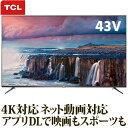 43型 4K液晶テレビ TCL 43P8B Android YouTube対応