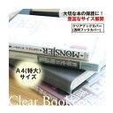 透明ブックカバー(厚手クリアカバー) C-16 A4(特大)日本製 国産 デザイン文具 事務用品 本保護