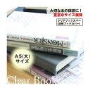 透明ブックカバー(厚手クリアカバー) C-9 A5(大)日本製 国産 デザイン文具 事務用品 【HLS_DU】10P20Nov15