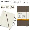 モレスキン クラシックノート ポケットサイズ 横罫 ソフト Moleskine QP611