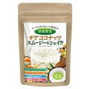 満腹酵素 チアココナッツスムージー&シェイク/ココナッツミルク味 (220g/約36食分) ダイエッ