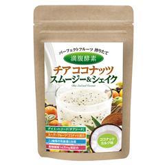 満腹酵素 チアココナッツスムージー&シェイク/ココナッツミルク味 (220g/約36食分) ダイエット・美容・健康・チアシード・酵素・乳酸菌・オリゴ糖・アミノ酸・ビタミン・ミネラル・栄養素・満腹