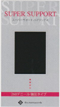 スタイルコントロール ハイソックス (カラー2色)260デニール/強圧タイプ【スーパーサポート】 加圧・足首ふくらはぎ・引き締め・リンパ・かかと・シェイプアップ・美脚ロングタイプ