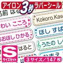3秒アイロン《 S 》★【乾燥機OK】アイロン☆ラバーシール Sサイズセット(3サイズで147枚)(...