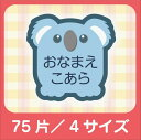 かわいい形のお名前シール#12.かわいいコアラ(4サイズで75枚)【名前シール/入学/耐水/防水/かわいい/送料無料】【ラミネート】
